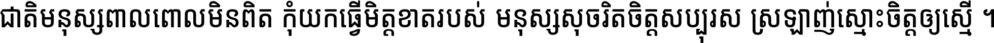 Noto Sans Khmer ExtraCondensed Medium