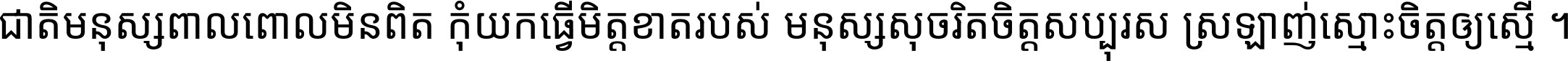 Noto Sans Khmer SemiCondensed