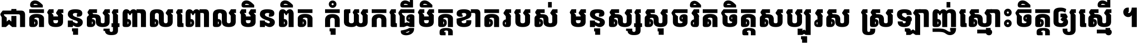 Noto Sans Khmer UI ExtraCondensed Black
