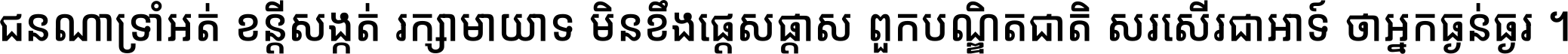 Noto Sans Khmer UI ExtraCondensed Medium