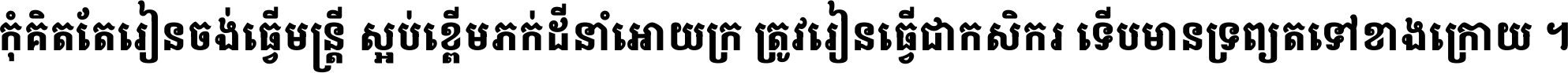 Noto Serif Khmer ExtraCondensed Black
