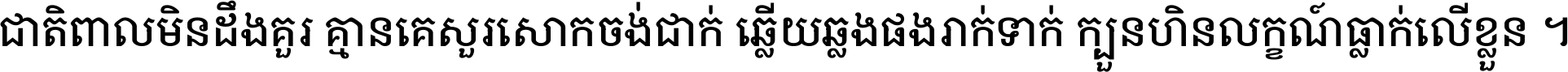 Noto Serif Khmer Medium