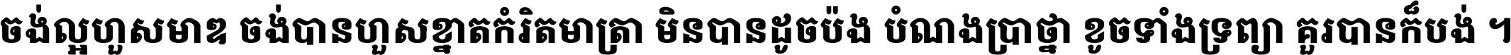 Noto Serif Khmer SemiCondensed Black